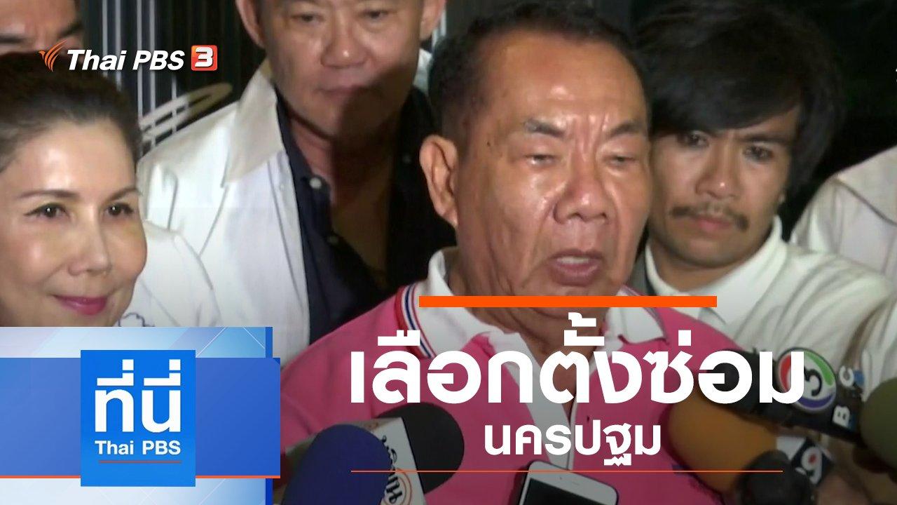 ที่นี่ Thai PBS - ประเด็นข่าว (23 ต.ค. 62)