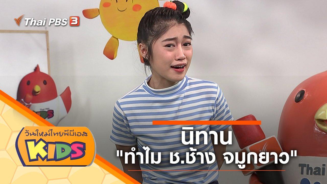 """วันใหม่ไทยพีบีเอสคิดส์ - นิทาน """"ทำไม ช.ช้าง จมูกยาว"""""""