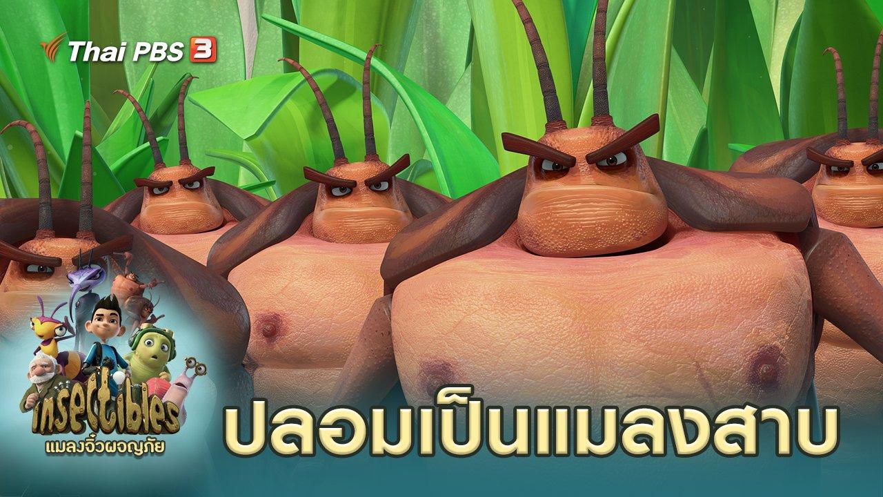 การ์ตูน แมลงจิ๋วผจญภัย - ปลอมเป็นแมลงสาบ