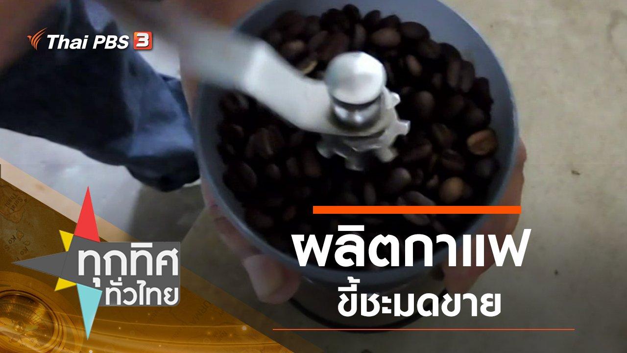 ทุกทิศทั่วไทย - ประเด็นข่าว (24 ต.ค. 62)