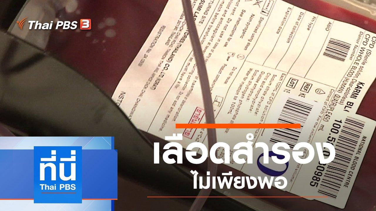 ที่นี่ Thai PBS - ประเด็นข่าว (25 ต.ค. 62)