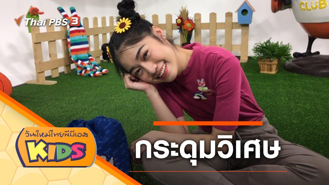 วันใหม่ไทยพีบีเอสคิดส์ - กระดุมวิเศษ