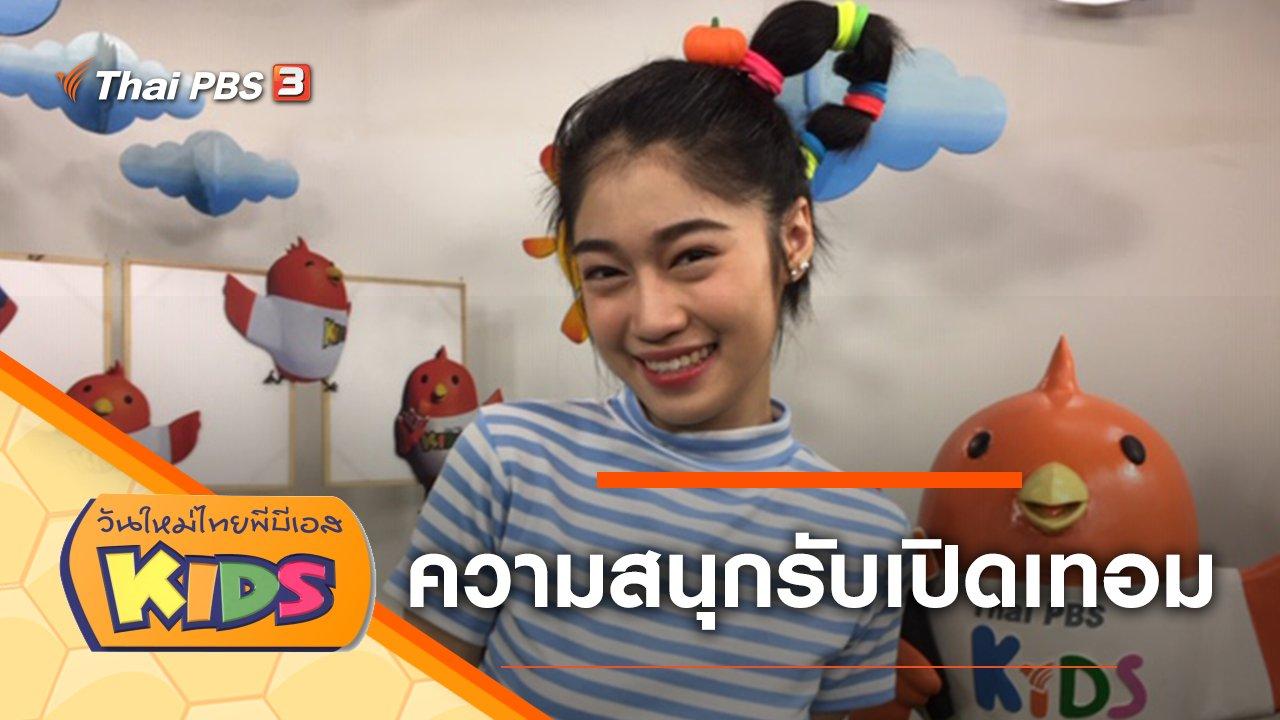 วันใหม่ไทยพีบีเอสคิดส์ - ความสนุกรับเปิดเทอม