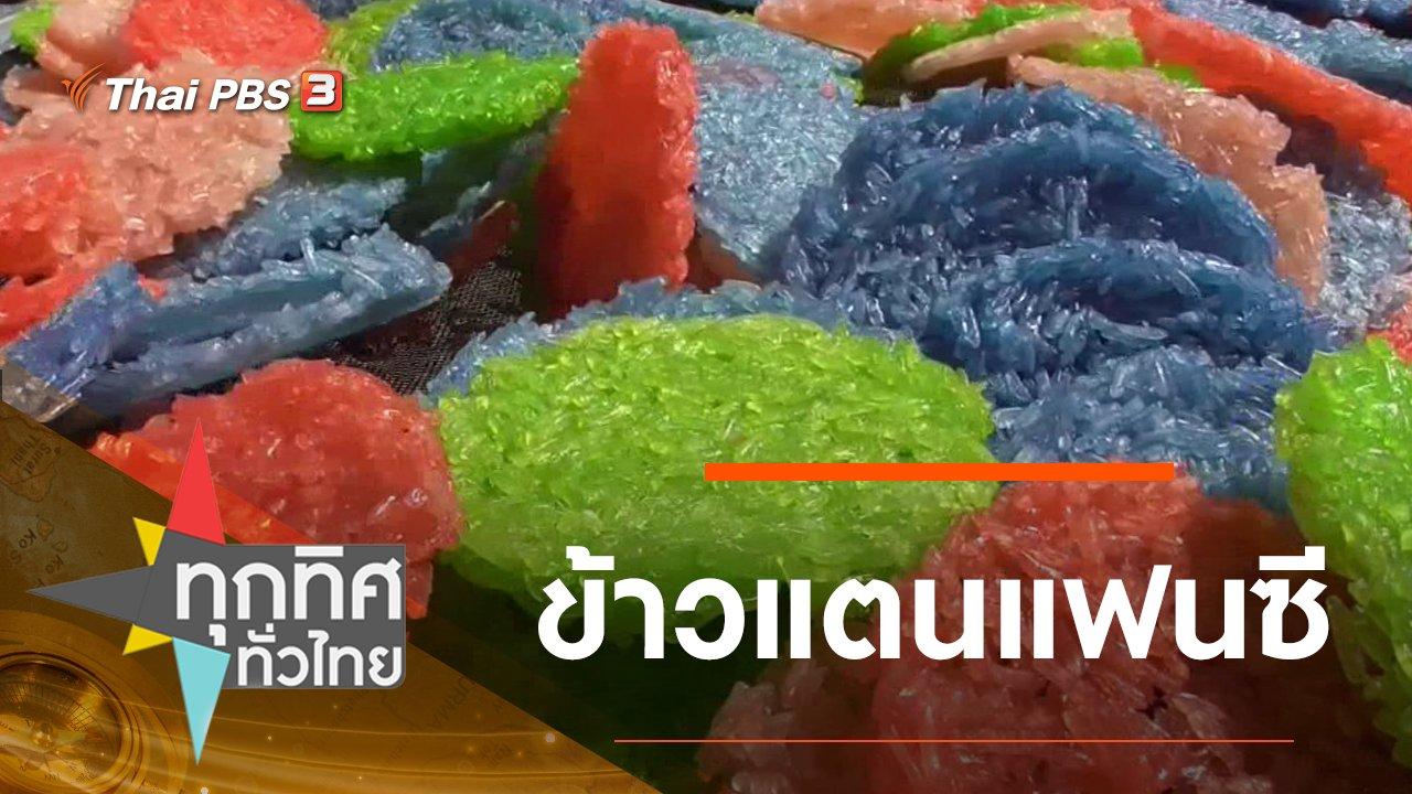 ทุกทิศทั่วไทย - ประเด็นข่าว (28 ต.ค. 62)