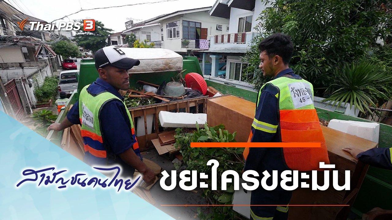 สามัญชนคนไทย - ขยะใครขยะมัน