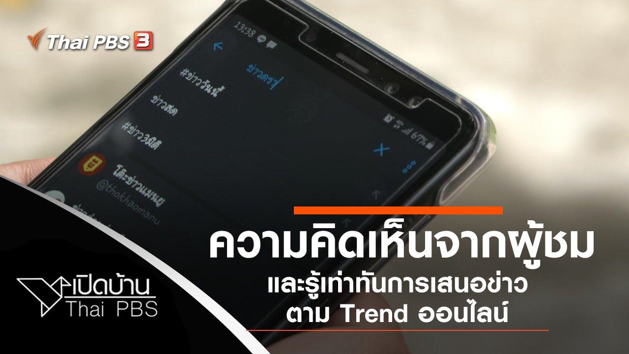 เปิดบ้าน Thai PBS - ความคิดเห็นจากผู้ชม และรู้เท่าทันการเสนอข่าวตาม Trend ออนไลน์