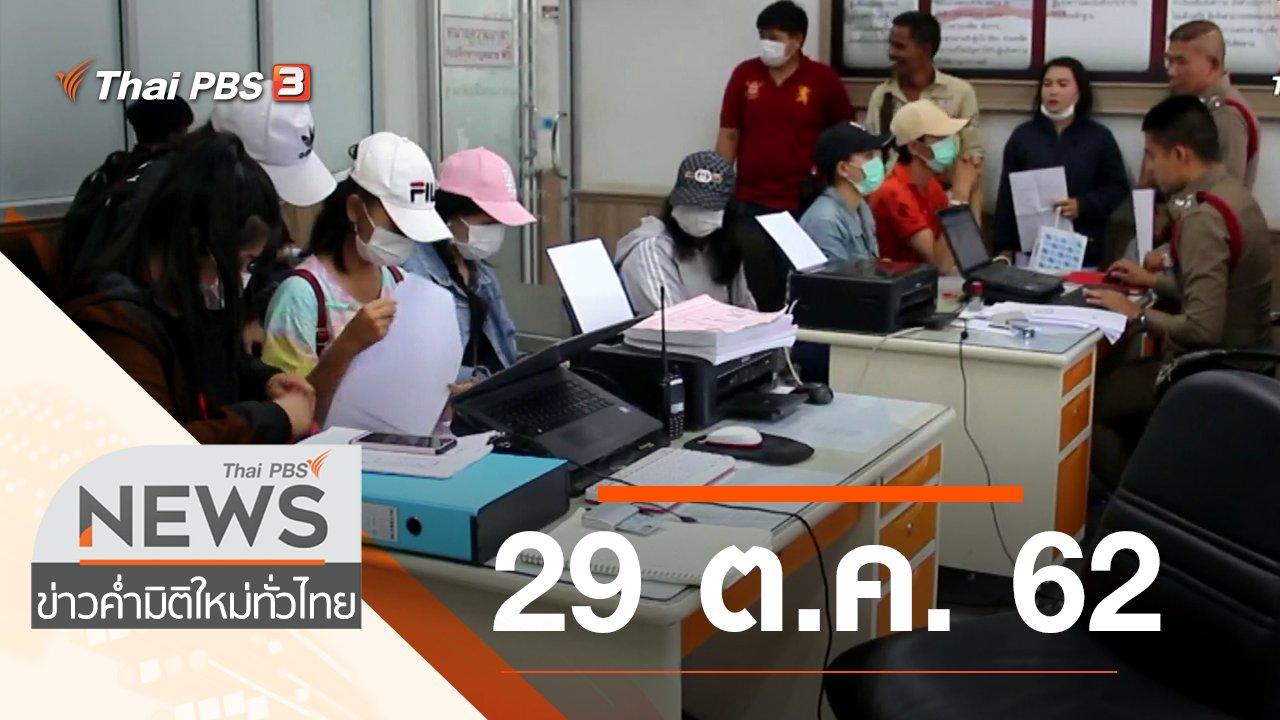 ข่าวค่ำ มิติใหม่ทั่วไทย - ประเด็นข่าว (29 ต.ค. 62)