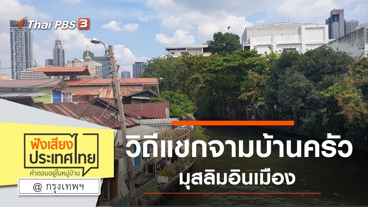 ฟังเสียงประเทศไทย - Online first Ep.85 วิถีแขกจามบ้านครัว มุสลิมอินเมือง