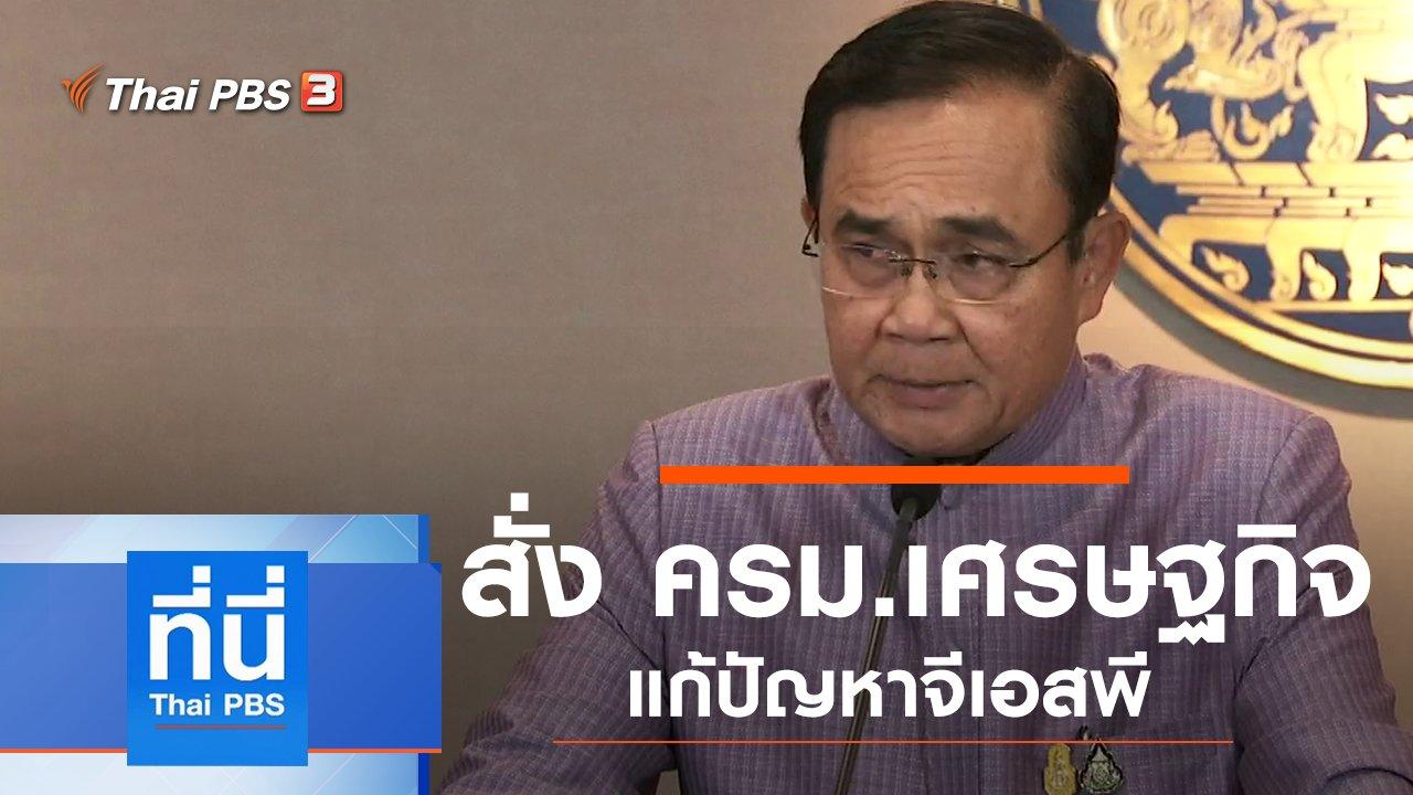 ที่นี่ Thai PBS - ประเด็นข่าว (29 ต.ค. 62)