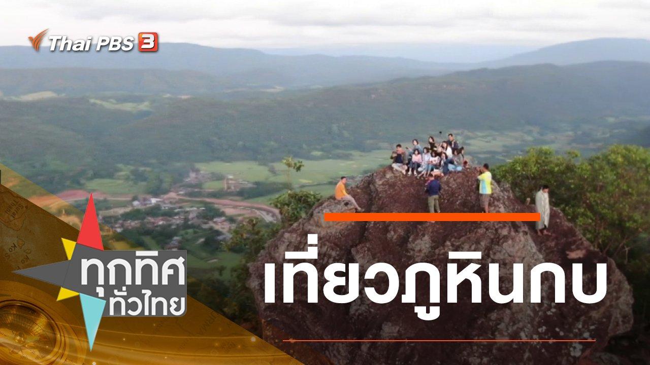 ทุกทิศทั่วไทย - ประเด็นข่าว (30 ต.ค. 62)
