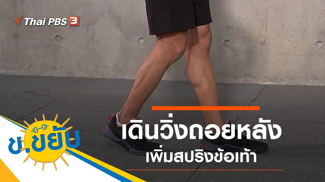 ข.ขยับ - เดินวิ่งถอยหลังเพิ่มสปริงข้อเท้า