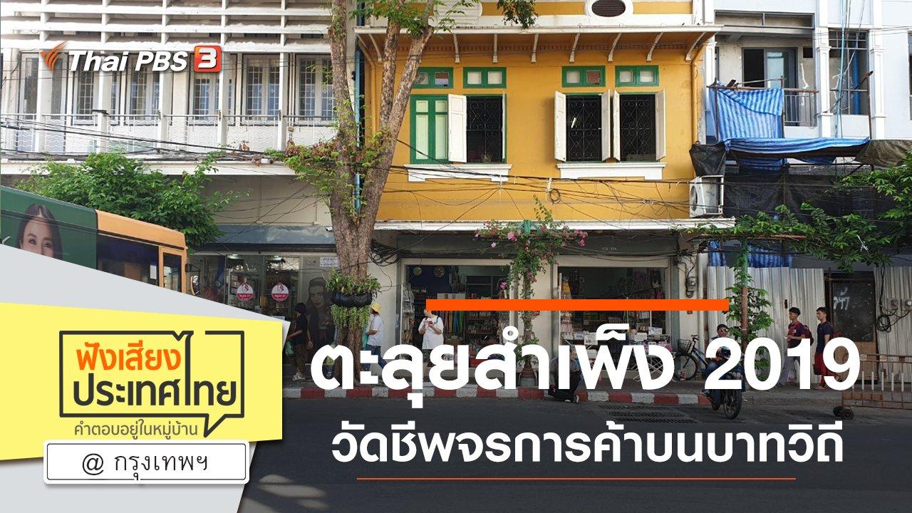 ฟังเสียงประเทศไทย - Online first Ep.84 ตะลุยสำเพ็ง 2019 วัดชีพจรการค้าบนบาทวิถี