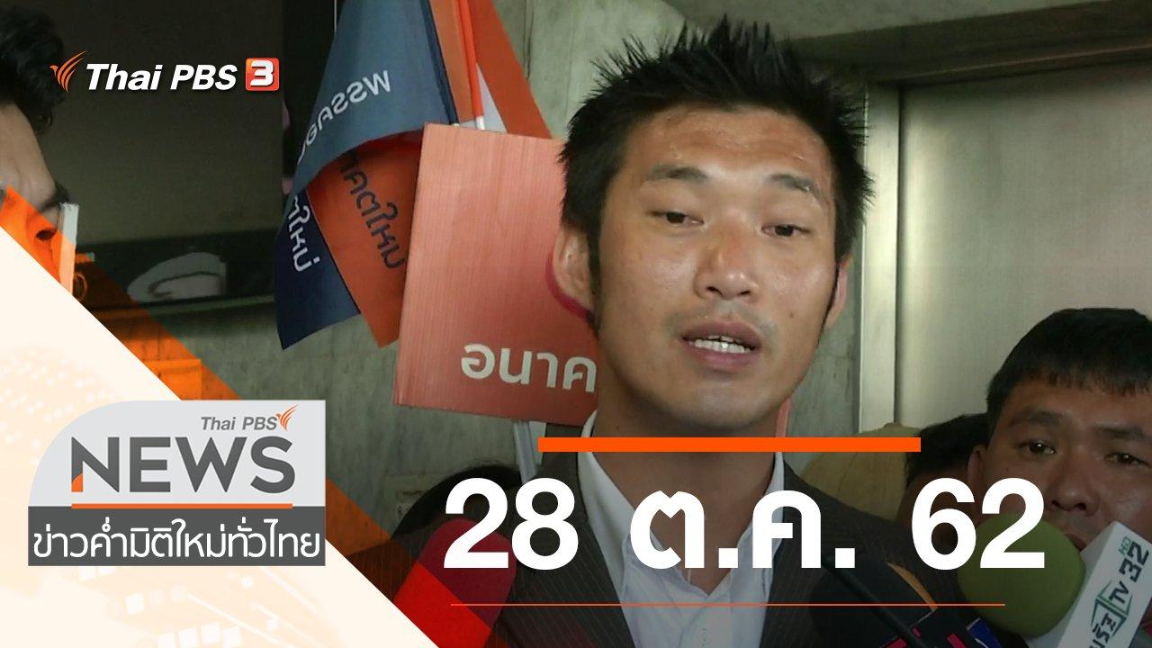ข่าวค่ำ มิติใหม่ทั่วไทย - ประเด็นข่าว (28 ต.ค. 62)