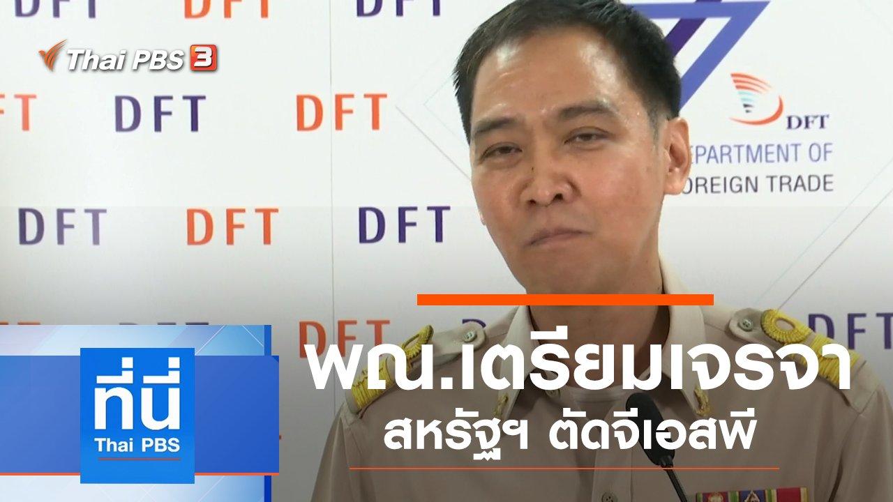 ที่นี่ Thai PBS - ประเด็นข่าว (28 ต.ค. 62)