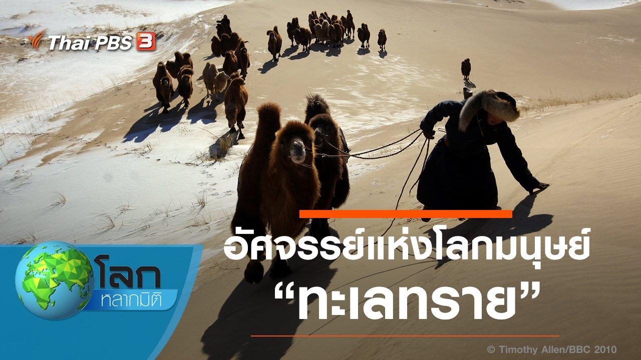 โลกหลากมิติ - อัศจรรย์แห่งโลกมนุษย์ ตอน ทะเลทราย