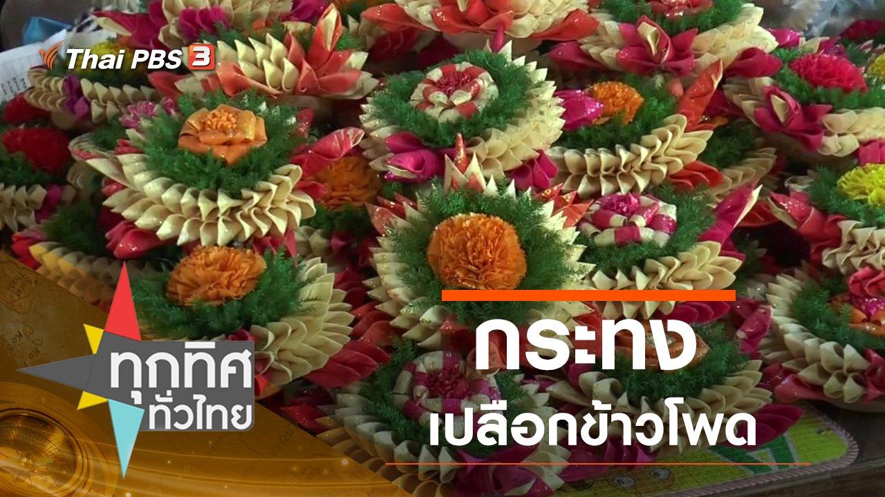 ทุกทิศทั่วไทย - ประเด็นข่าว (29 ต.ค. 62)