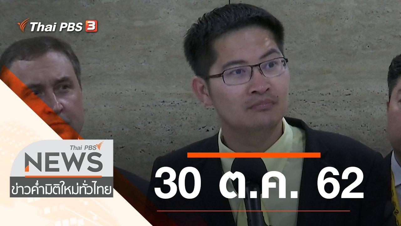 ข่าวค่ำ มิติใหม่ทั่วไทย - ประเด็นข่าว (30 ต.ค. 62)