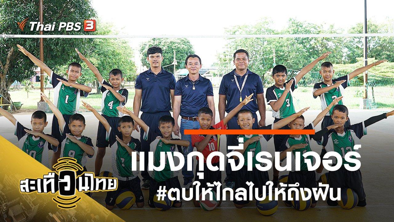 สะเทือนไทย - แมงกุดจี่เรนเจอร์ #ตบให้ไกลไปให้ถึงฝัน