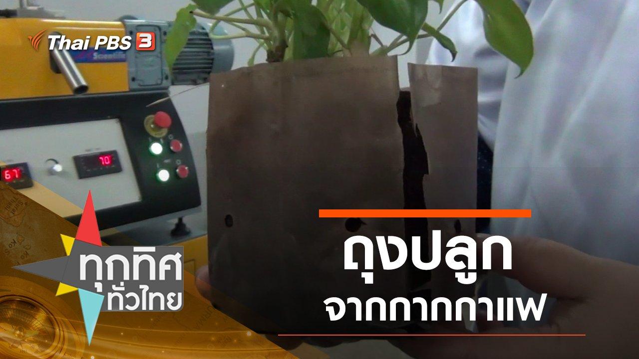 ทุกทิศทั่วไทย - ประเด็นข่าว (31 ต.ค. 62)