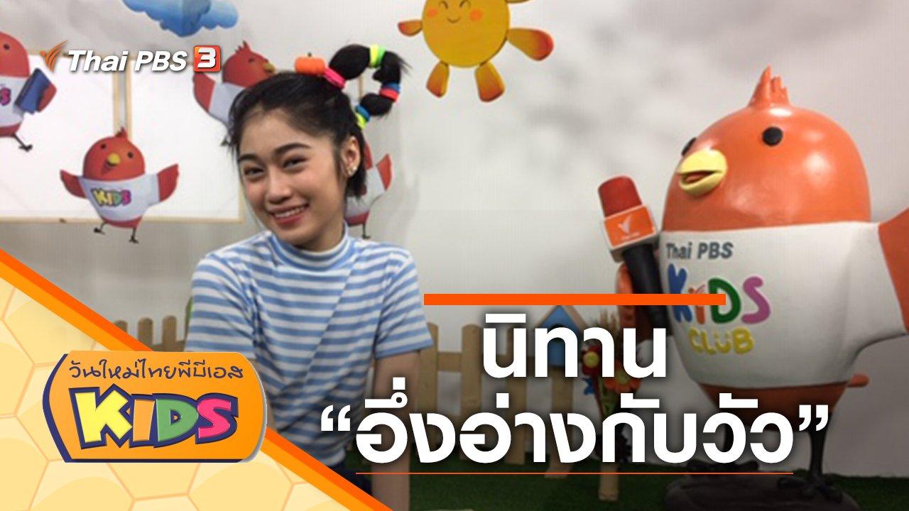"""วันใหม่ไทยพีบีเอสคิดส์ - นิทาน """"อึ่งอ่างกับวัว"""""""