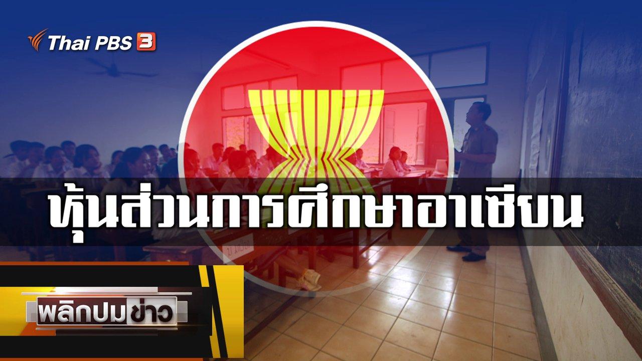 พลิกปมข่าว - หุ้นส่วนการศึกษาอาเซียน