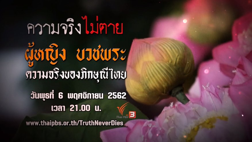 ความจริงไม่ตาย - ผู้หญิง บวชพระ ความจริงของภิกษุณีไทย