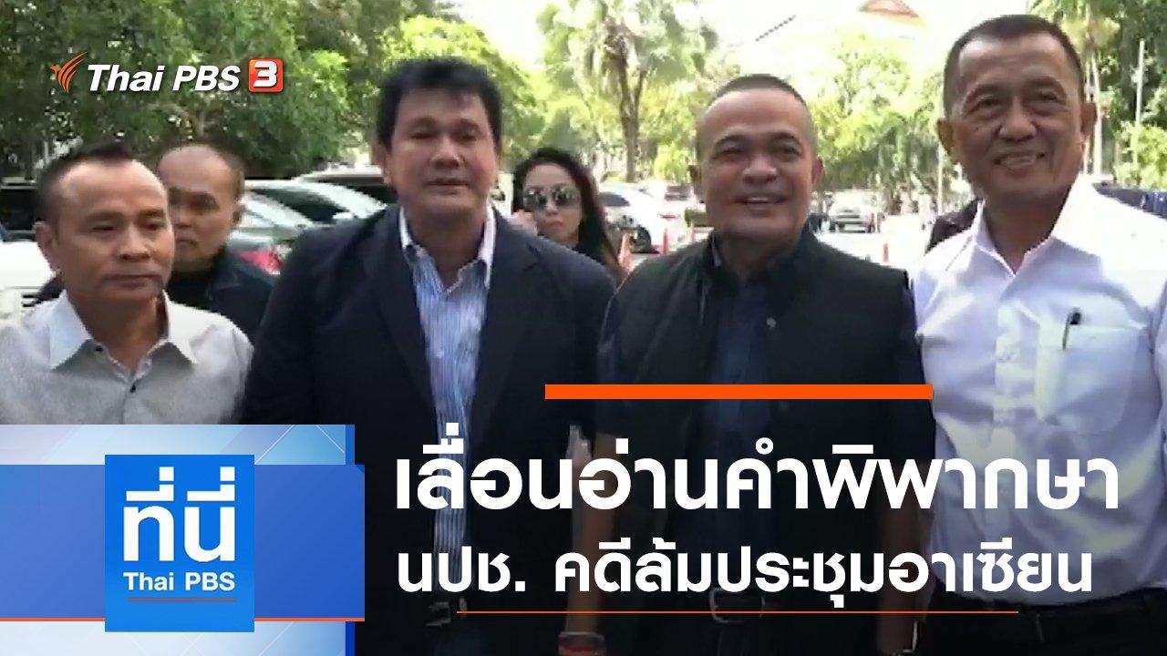 ที่นี่ Thai PBS - ประเด็นข่าว (31 ต.ค. 62)