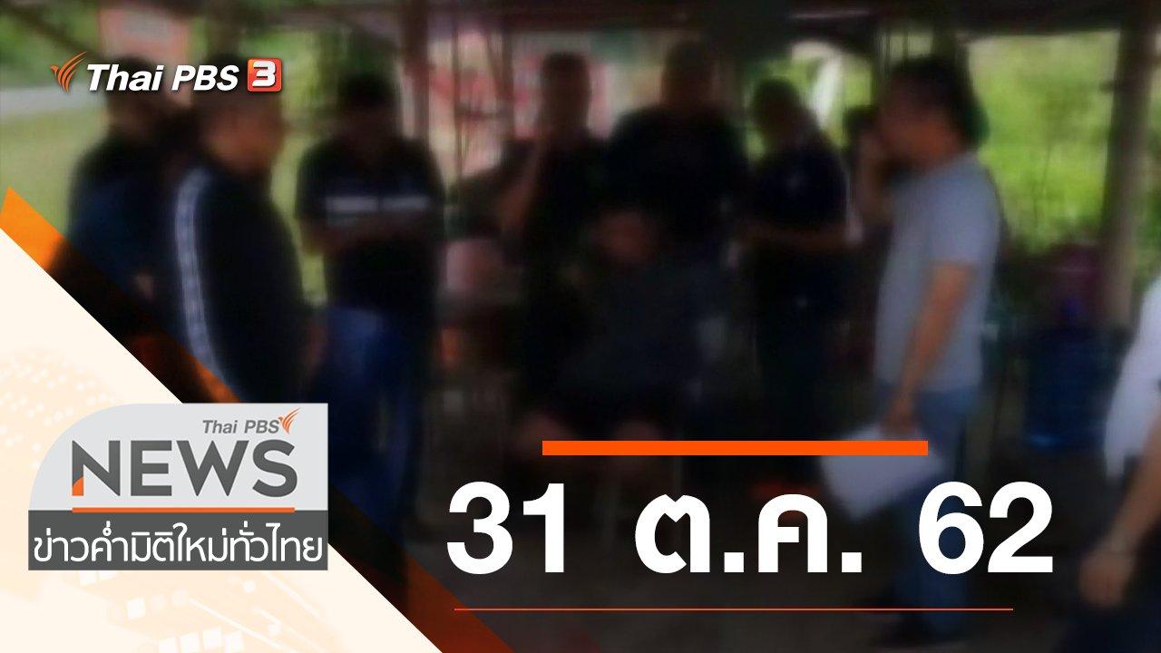 ข่าวค่ำ มิติใหม่ทั่วไทย - ประเด็นข่าว (31 ต.ค. 62)