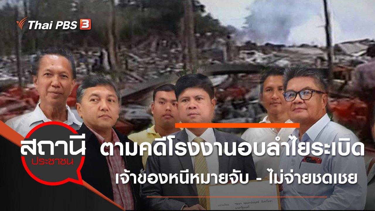 สถานีประชาชน - ตามคดีโรงงานอบลำไยระเบิด เจ้าของหนีหมายจับ - ไม่จ่ายชดเชย จ.เชียงใหม่