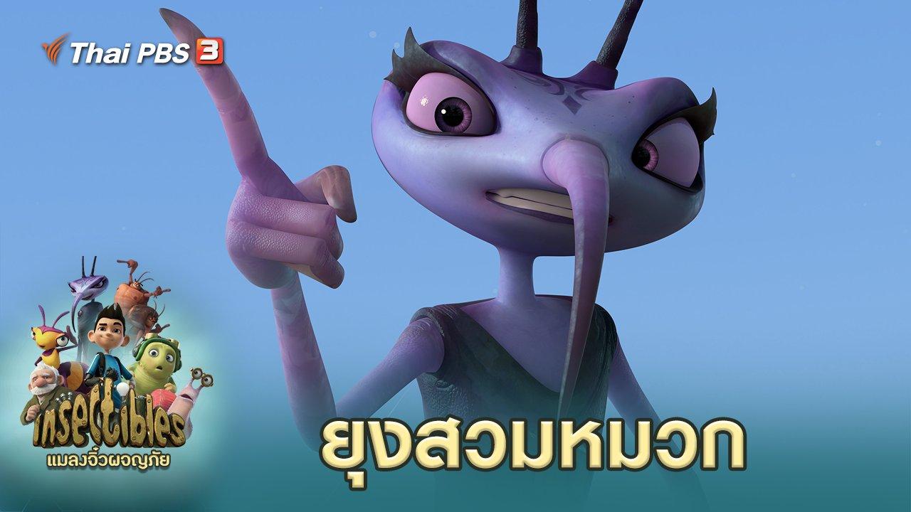 แมลงจิ๋วผจญภัย - ยุงสวมหมวก