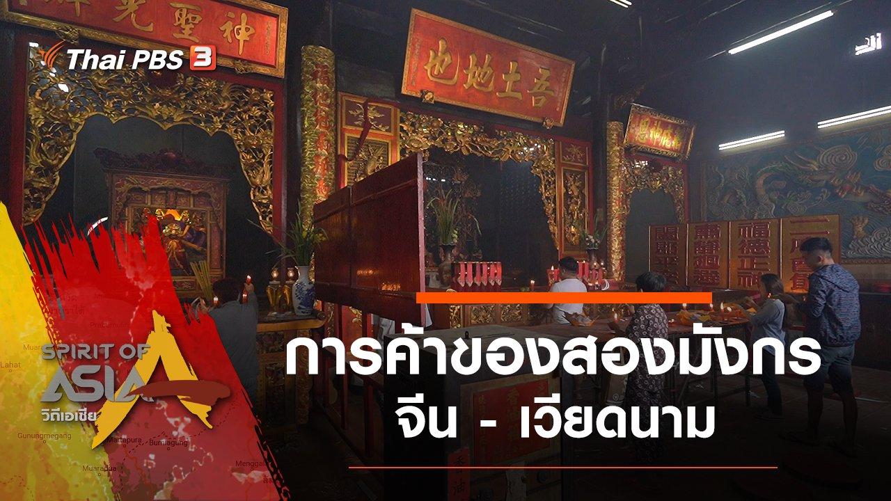 Spirit of Asia - การค้าของสองมังกร จีน - เวียดนาม