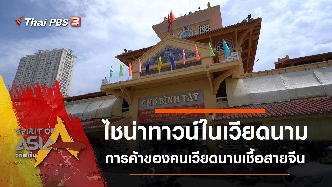 Spirit of Asia - ไชน่าทาวน์ในเวียดนาม