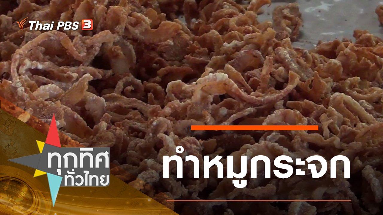 ทุกทิศทั่วไทย - ประเด็นข่าว (1 พ.ย. 62)
