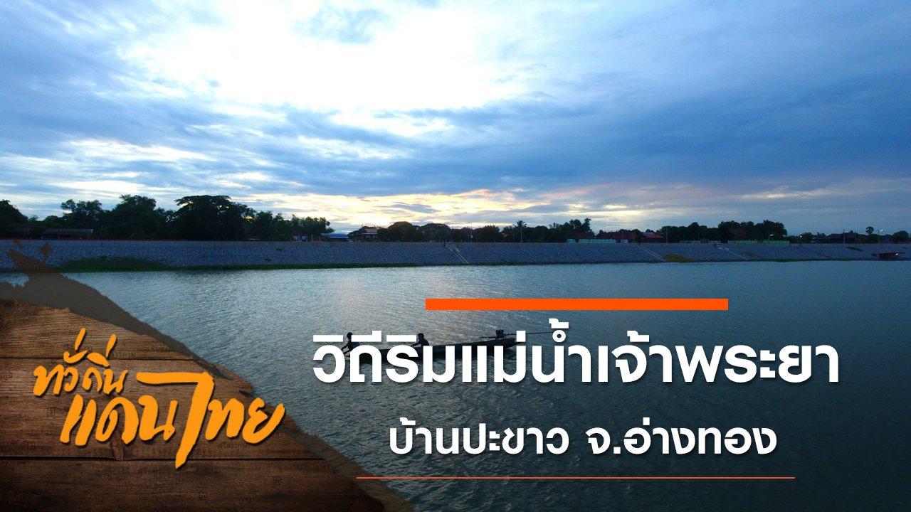ทั่วถิ่นแดนไทย - วิถีริมแม่น้ำเจ้าพระยา บ้านปะขาว จ.อ่างทอง