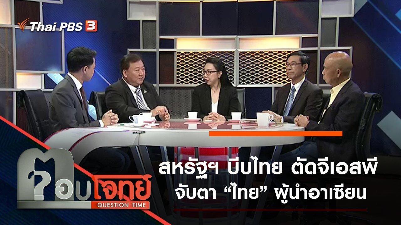 """ตอบโจทย์ - สหรัฐฯ """"บีบไทย"""" ตัดจีเอสพี…? จับตา """"ไทย"""" ผู้นำอาเซียน"""