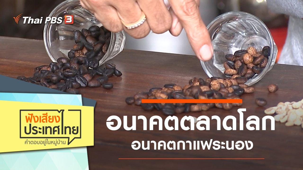 ฟังเสียงประเทศไทย - อนาคตตลาดโลก อนาคตกาแฟระนอง