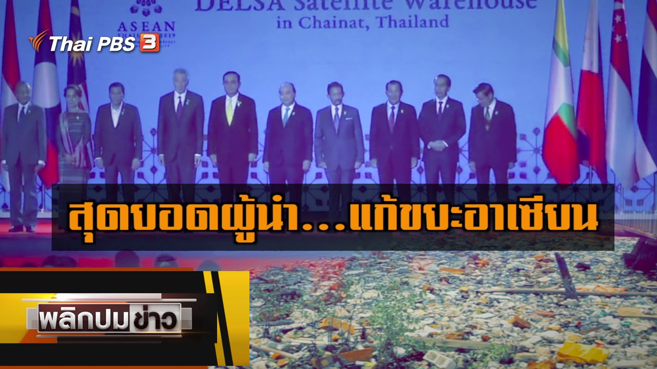พลิกปมข่าว - สุดยอดผู้นำ แก้ขยะอาเซียน