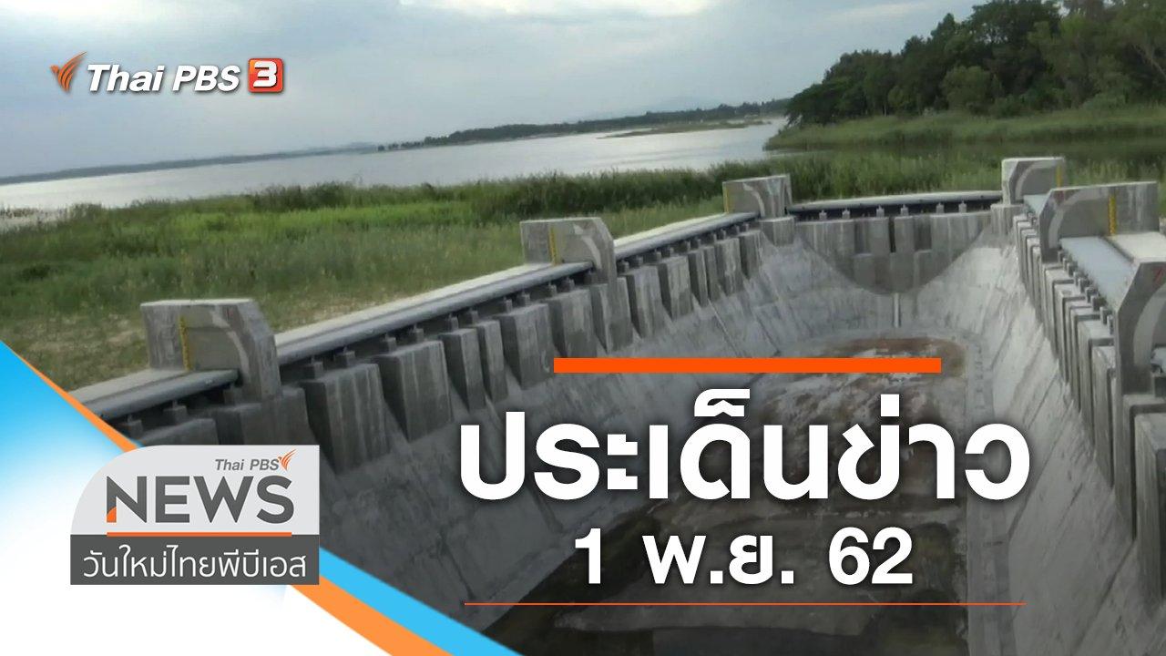 วันใหม่  ไทยพีบีเอส - ประเด็นข่าว (1 พ.ย. 62)