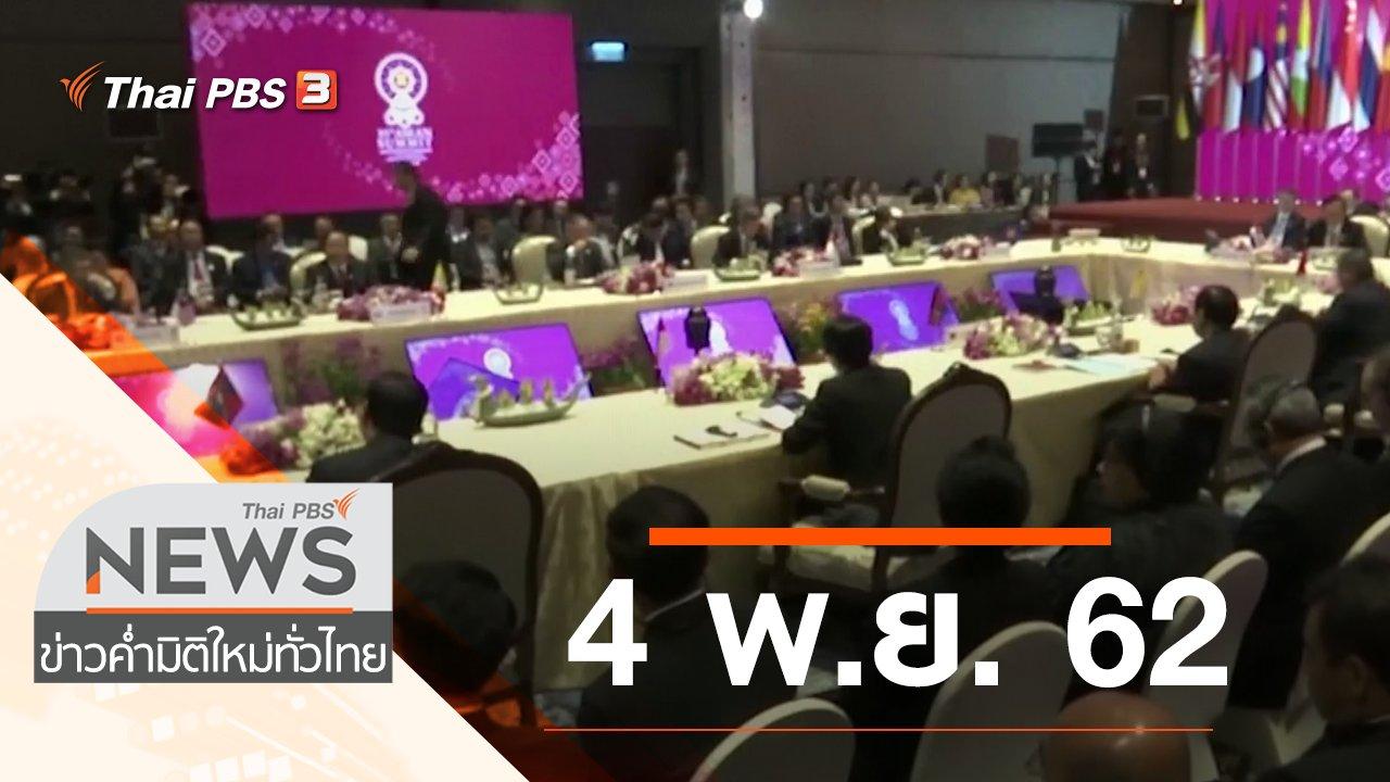 ข่าวค่ำ มิติใหม่ทั่วไทย - ประเด็นข่าว (4 พ.ย. 62)