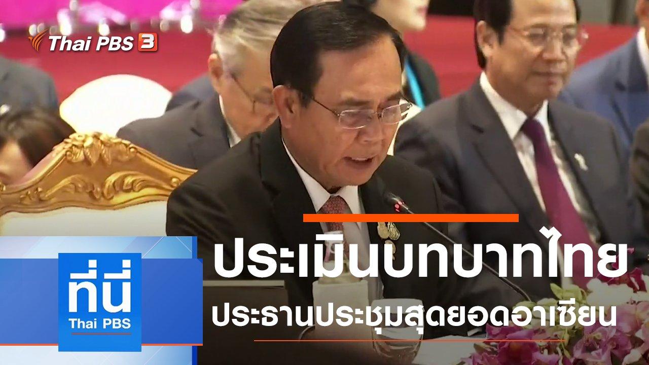 ที่นี่ Thai PBS - ประเด็นข่าว (4 พ.ย. 62)