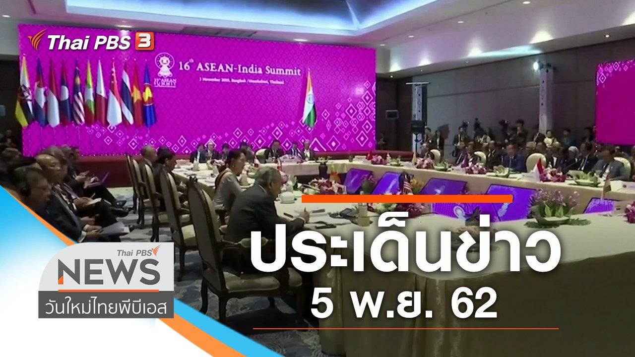วันใหม่  ไทยพีบีเอส - ประเด็นข่าว (5 พ.ย. 62)