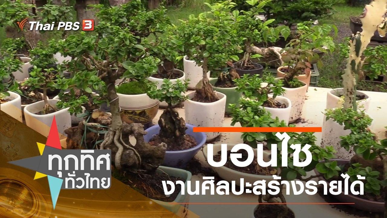 ทุกทิศทั่วไทย - ประเด็นข่าว (5 พ.ย. 62)