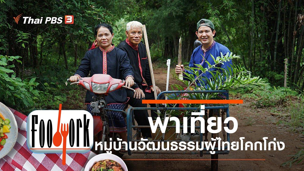 Foodwork - หมู่บ้านวัฒนธรรมผู้ไทยโคกโก่ง