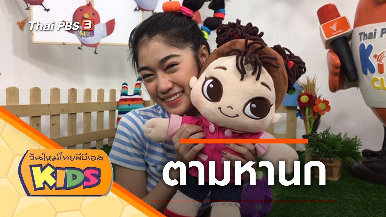 วันใหม่ไทยพีบีเอสคิดส์ - ตามหานก