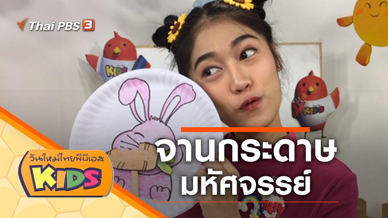 วันใหม่ไทยพีบีเอสคิดส์ - จานกระดาษมหัศจรรย์