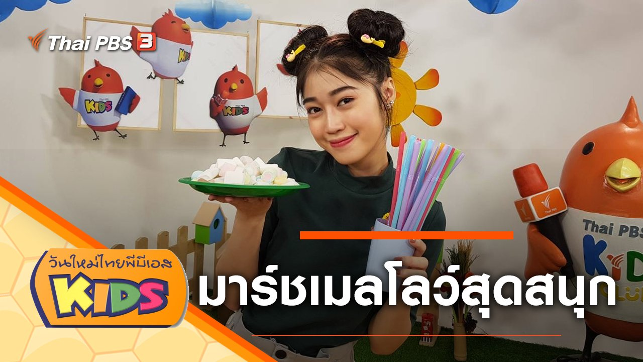 วันใหม่ไทยพีบีเอสคิดส์ - มาร์ชเมลโลว์สุดสนุก
