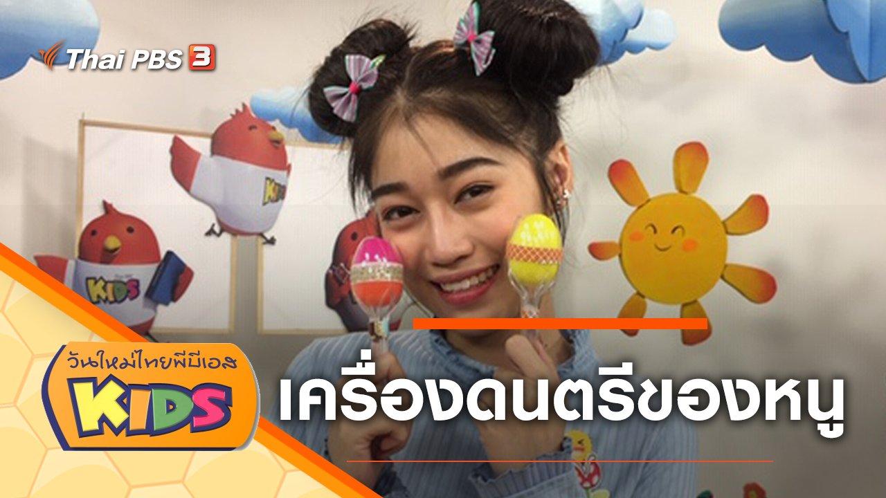 วันใหม่ไทยพีบีเอสคิดส์ - เครื่องดนตรีของหนู