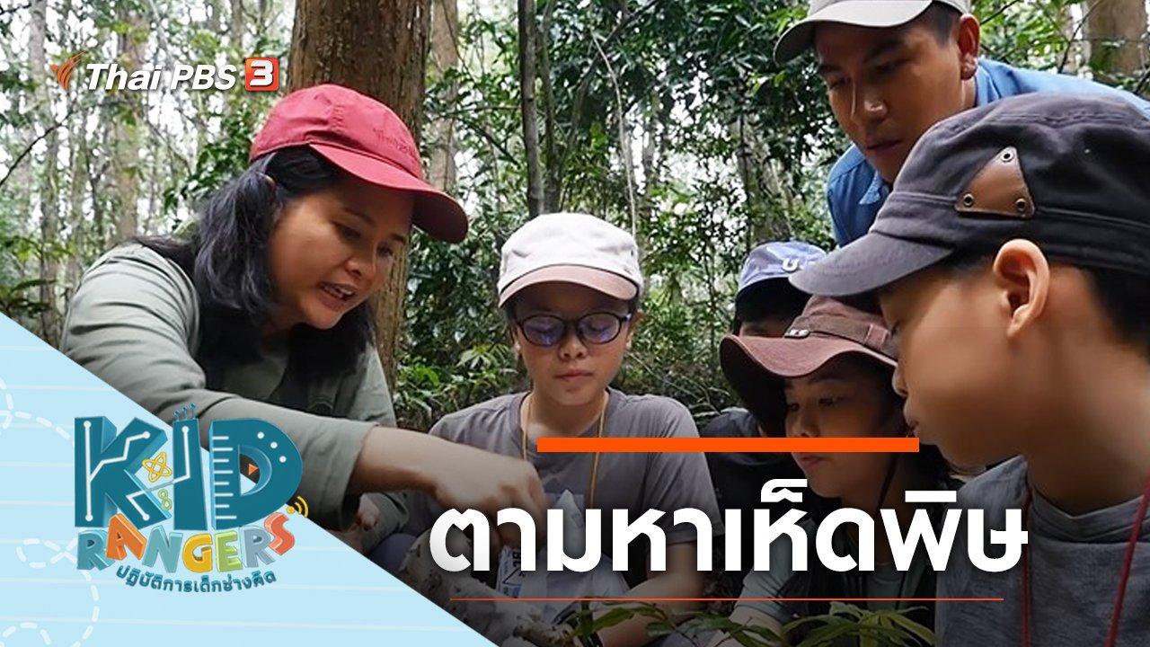 Kid Rangers ปฏิบัติการเด็กช่างคิด - ตามหาเห็ดพิษ
