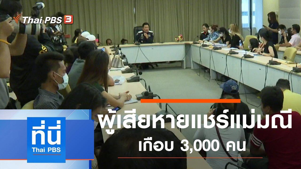 ที่นี่ Thai PBS - ประเด็นข่าว (1 พ.ย. 62)