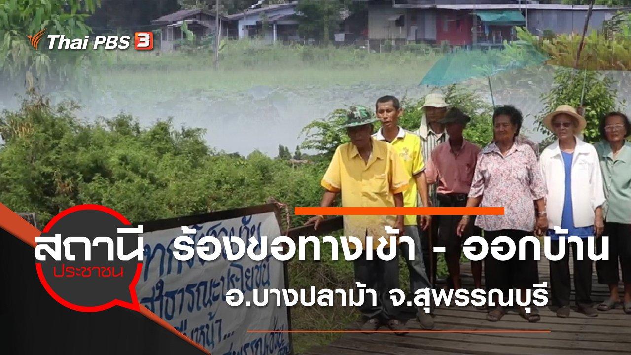 สถานีประชาชน - ร้องขอทางเข้า - ออกบ้าน อ.บางปลาม้า จ.สุพรรณบุรี